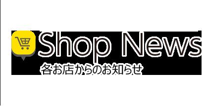 店舗ニュース