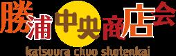勝浦中央商店会