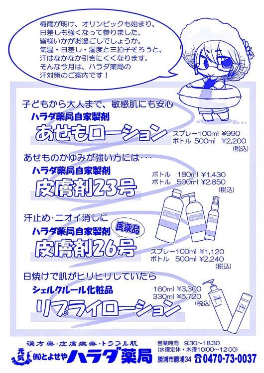シェルクルール化粧品お客様感謝キャンペーン!